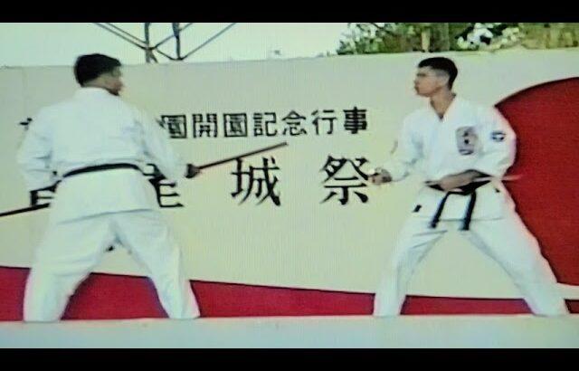 1992年『首里城祭』一心流空手古武道協会(山口正舟撮影)
