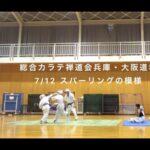 空手道禅道会大阪・兵庫道場  兵庫道場 練習の模様 2021.7.11  少年部のスパーリング
