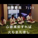 総合カラテ禅道会 兵庫・大阪道場 2021.7.20  #坐禅