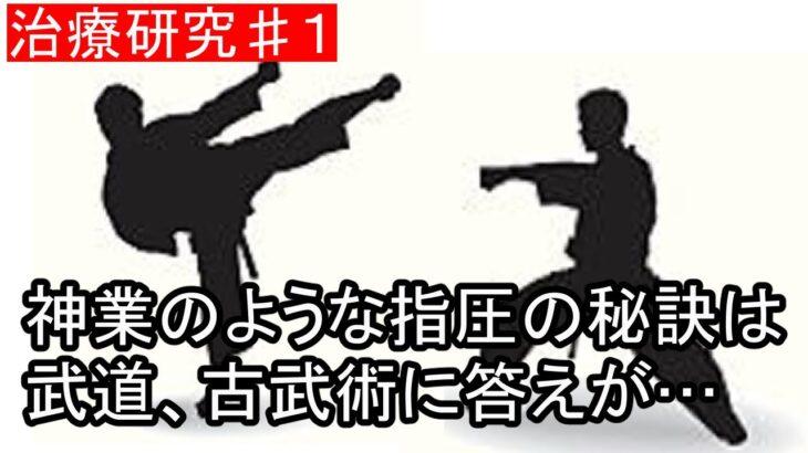 治療研究♯1『武道、古武術』20210706
