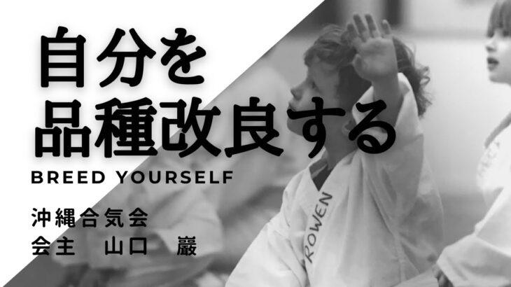 【合気道】自分を品種改良するBreed yourself沖縄合気会山口巖aikido in okinawa,japan yamaguchi iwao 身体の使い方 精神 修行