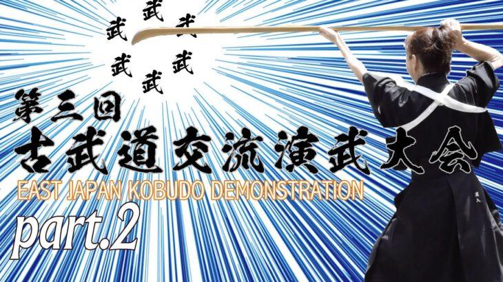 古武道の灯火を守る! 名門十二流派のサムライアート! 虎ノ門金刀比羅宮奉納 第三回 東日本古武道交流演武大会 Part2 Demonstration of SAMURAI! 12 schools
