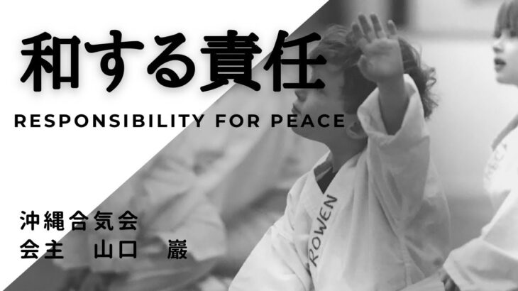 【合気道】和する責任Responsibility for peace沖縄aikido in okinawa,japan yamaguchi iwao 座技呼吸法 身体の使い方 精神 修行
