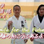 Smile for the Future ~笑顔の向こうにある未来2021~ 柔道部(Episode2)