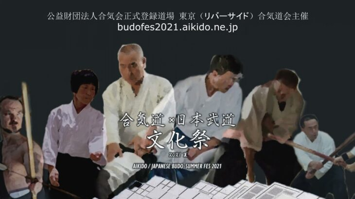 [TEASER] BudoFes 2021 – 合気道と日本武道文化祭・夏