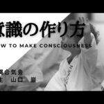 【合気道】意識の作り方how to make consciousness 沖縄合気会山口巖aikido in okinawa,japan yamaguchi iwao 身体の使い方 精神修行 気
