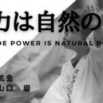 【合気道】他力は自然の力outside power is natural power沖縄合気会山口巖aikido in okinawa,japan yamaguchi iwao 身体の使い方 精神修行