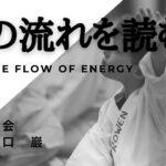 【合気道】気の流れを読むread the  flow of energy沖縄合気会山口巖aikido in okinawa,japan yamaguchi iwao 身体の使い方 精神 修行
