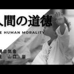 【合気道】人間の道徳the human morality 沖縄合気会山口巖aikido in okinawa,japan yamaguchi iwao 身体の使い方 精神 修行