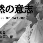 【合気道】自然の意志the will of nature nature's will沖縄合気会山口巖aikido in okinawa,japan yamaguchi iwao 精神 修行
