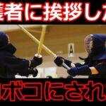 【悲報】柔道見学に来た保護者、「武道の指導だ」と言い、気に食わない剣道部員をボコボコにしてしまう