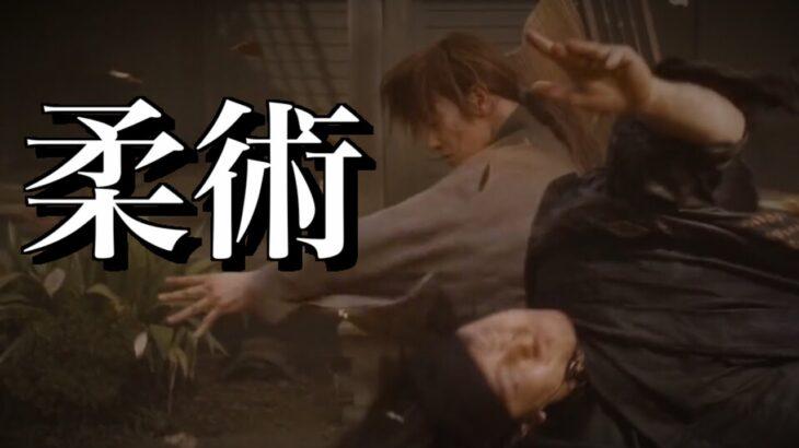 【世界の格闘技・武術講座】日本の古武道!古流柔術とはどんな武術なのか!