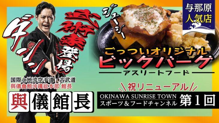 【武術家・登場】沖縄伝統空手・琉球古武道のヤバすぎる技公開&アスリートに嬉しいハンバーグステーキ!