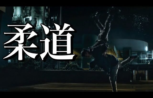 【世界の格闘技・武術講座】柔道とはどんな武道なのか!