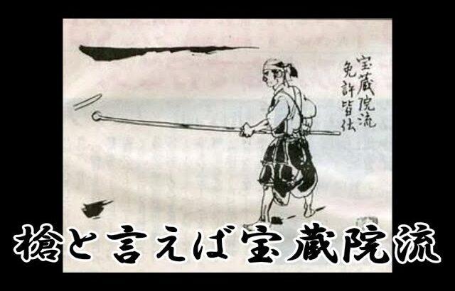 【宝蔵院流槍術】戦国時代から続く伝統の古武道 気魄のこもった槍さばき演武!