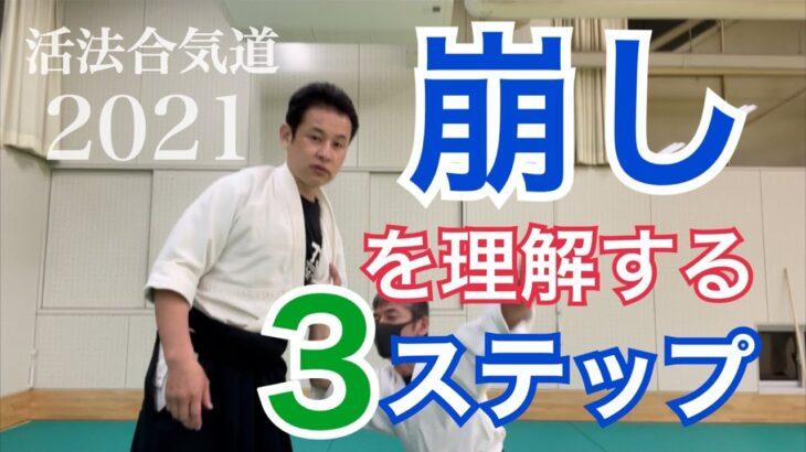 【崩しの極意】を合気道で理解する3ステップ!柔道初心者にもおすすめ!