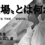 """【合気道】道場とは何かwhat is the """"dojo""""沖縄合気会山口巖aikido in okinawa,japan yamaguchi iwao 身体の使い方 精神 修行"""