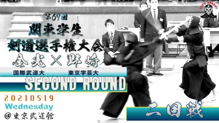 【2回戦】#131【金光(国際武道大)×野崎(東京学芸大)】第67回関東学生剣道選手権大会【2021・5・19】kendo
