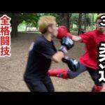 【第3話】最強の武道はどっちだ!?空手vs柔道での異種格闘技戦!
