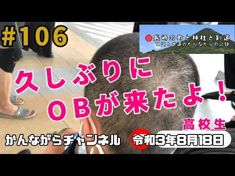 剣道相浦武道会出身のOBが来たよ高校剣士【# 106】令和3年8月18日