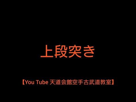 【You Tube 天道会館空手古武道教室】上段突き