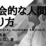 【合気道】社会的な人間の在り方how social humans should be沖縄合気会山口巖aikido in okinawa,japan yamaguchi iwao