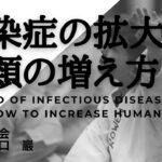 【合気道】感染症の拡大と人類の増え方spread of infectious disease s and how to increase humanity 沖縄合気会山口巖aikido