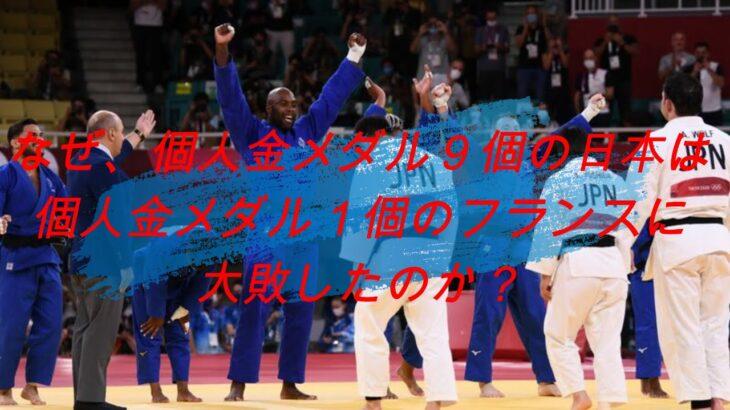 【東京オリンピック柔道】なぜ日本はフランスに大敗したのか