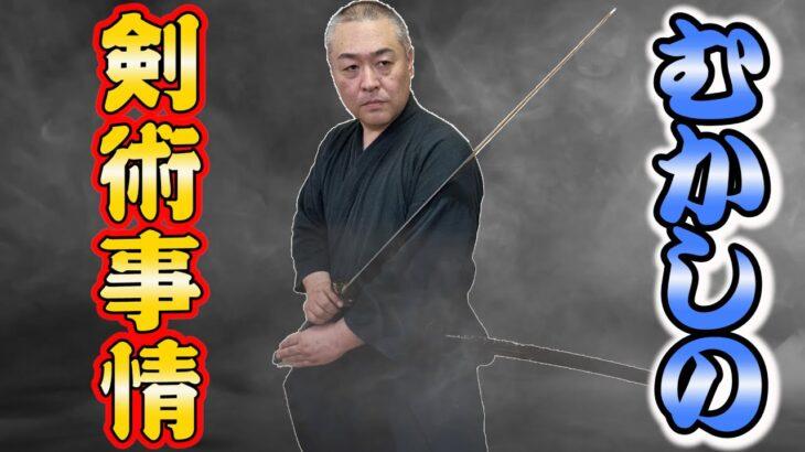 剣道 剣術よもやま話 実技も少し