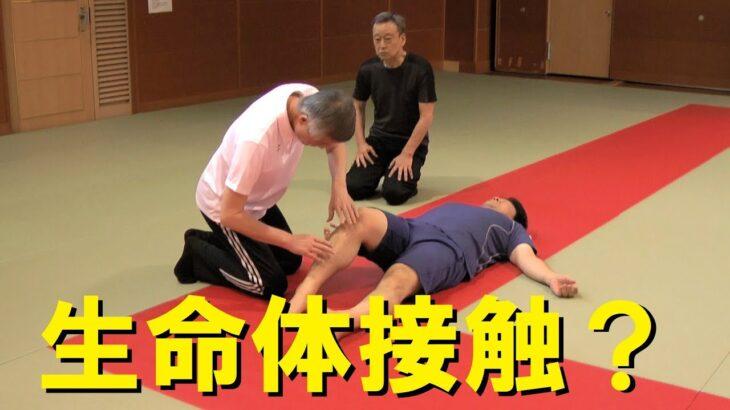 生命体接触~脛~【たくみの会】□合気道・武術・武道・施術・手技の達人の動きからの素材研究