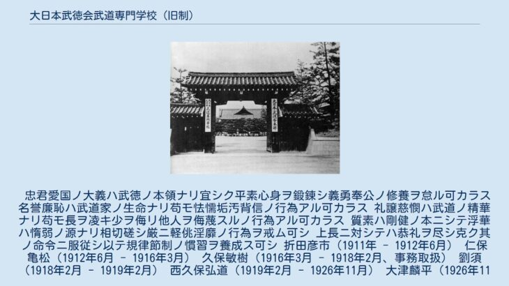 大日本武徳会武道専門学校 (旧制)