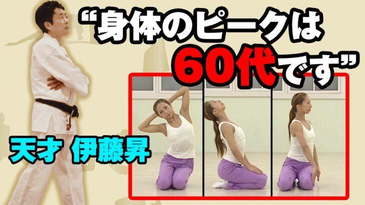 """""""身体のピークは60代です"""" 稀代の武道家・伊藤昇が開発し、多くのトップアスリート、パフォーマーが絶賛した「胴体トレーニング」とは!?無理・無駄のない身体運用で「動きの質」が達人の域に!!"""