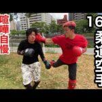 【16話】空手と柔道の二刀流!?武道を極めた男との対決!