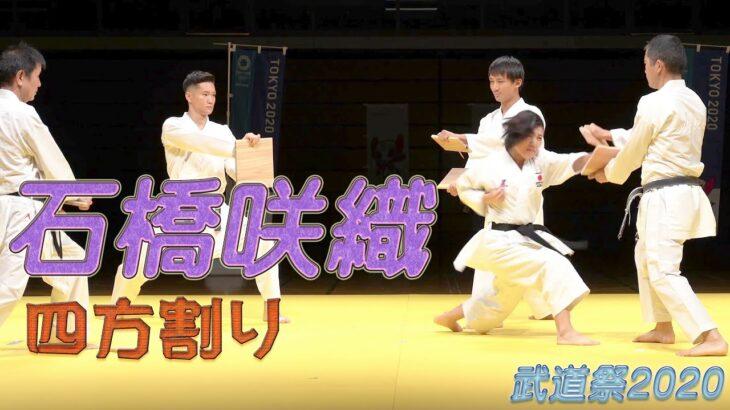 武道祭2020 空手道 石橋咲織さんによる四方割り(板試割り)