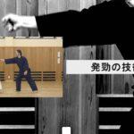 護道・廣木道心宗家【武の達人】武道武術の神技を徹底解明! How to acquire the skill of masters in Budo 2