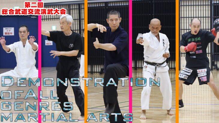 """""""武""""のオールジャンル、一堂に会す! 第二回 総合武道交流演武大会 Part.1 Demonstration of All genres martial arts"""