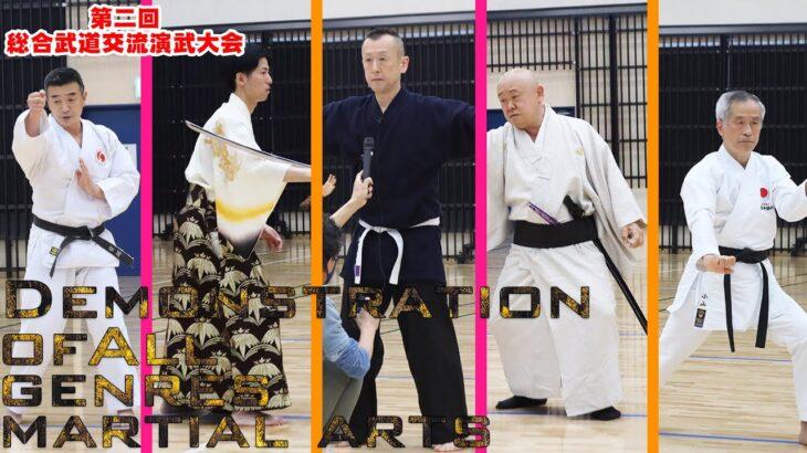 """""""武""""のオールジャンル、一堂に会す! 第二回 総合武道交流演武大会 Part.2 Demonstration of All genres martial arts"""