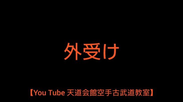 【You Tube 天道会館空手古武道教室】外受け
