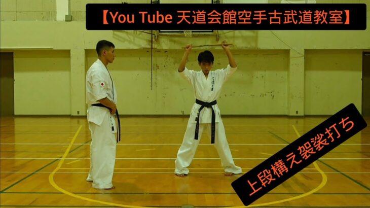 【You Tube 天道会館空手古武道教室】上段構え袈裟打ち