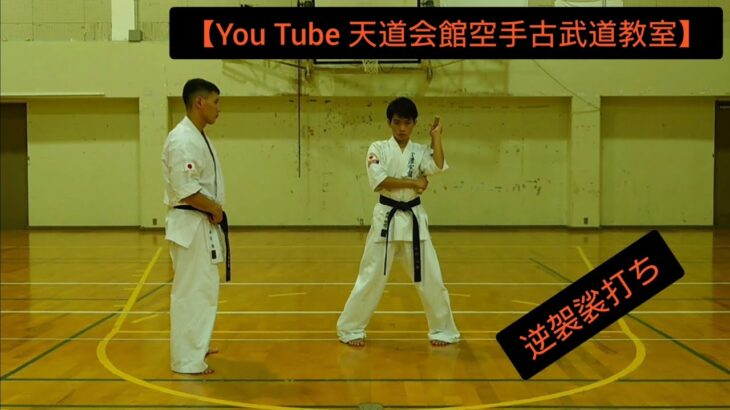 【You Tube 天道会館空手古武道教室】逆袈裟打ち