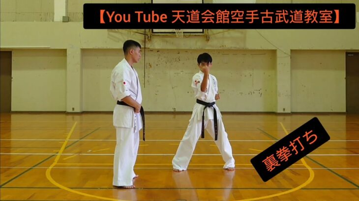 【You Tube 天道会館空手古武道教室】裏拳打ち
