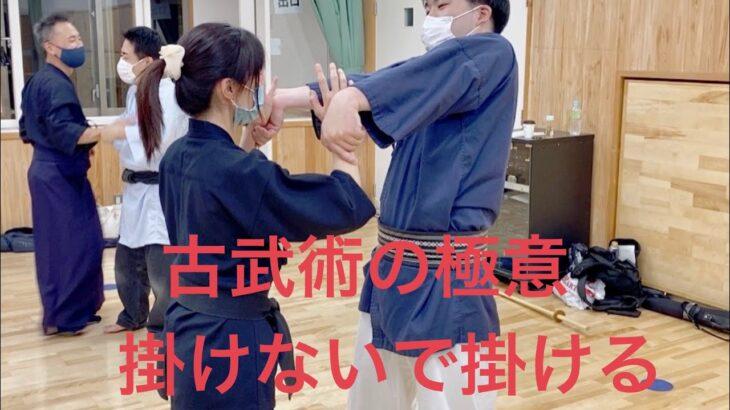 古武道マスターへの道ー自分の動き、意識は相手に伝えないー 極意はシンプル