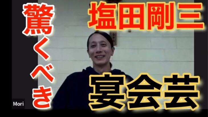 塩田剛三・驚くべき宴会芸!【森道治先生/合気道養神館・ブリスベン】