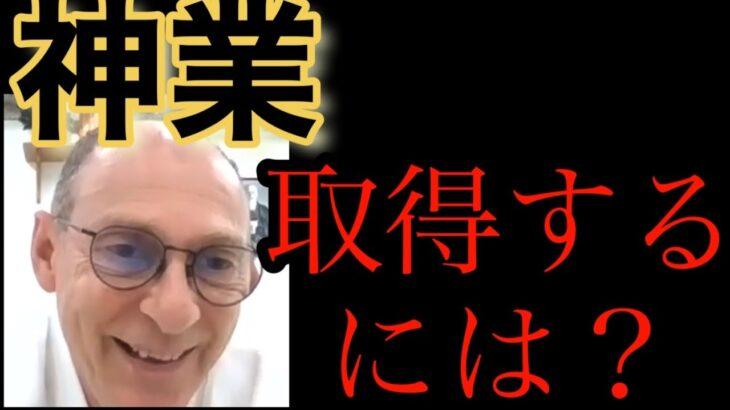 合気道の神様・塩田剛三の技はどのようにして身につけるのか?【ジャック・パイエ先生/養神館合気道 無限塾】