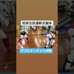 ダブルヌンチャク対棒 琉球古武道軟式組手