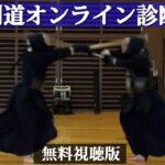 剣道オンライン診断 無料視聴版