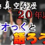 今週も空手家アオっくと武道・格闘技・オタ話で盛り上がりましょう♪