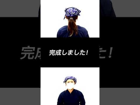 武道園【剣道初心者向け】面手拭いの付け方