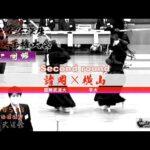 2回戦【諸岡(国際武道大)×横山(早大)】第53回関東女子学生剣道選手権大会【2021・05・13】kendo