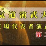 【合気道】令和3年度合気道演武大会 道場代表者演武 第二部 Osaka Aikikai Foundation – O A F –
